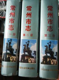 常州市志(全三册合售)【硬精装带护封,大16开,1版1印】