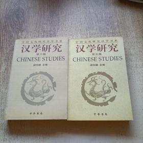 中国文化研究汉学书系:汉学研究(第五、  六集)两本合售