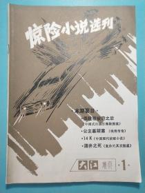 惊险小说选刊(一)