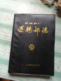 长城钢厂运输部志 (l965一1985)    油印本一共印刷80册