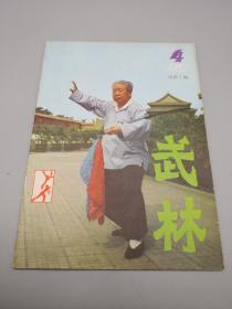 武林1982年4 总第7