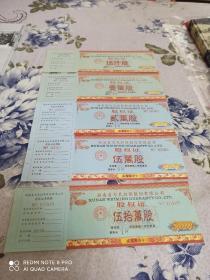 股权证 湖南省为民担保股份有限公司股权证一套 面值(五千 一万 二万 五万  五十万)股
