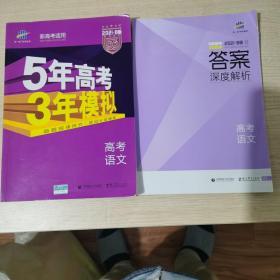 2021B版专项测试 高考语文 5年高考3年模拟(全国卷Ⅲ适用)五年高考三年模拟 曲一线科学备考