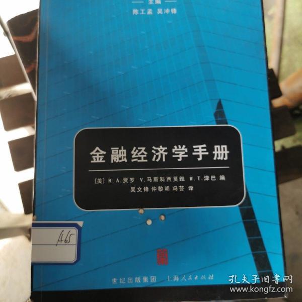 金融经济学手册