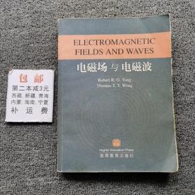 电磁场与电磁波(英文版)含光碟