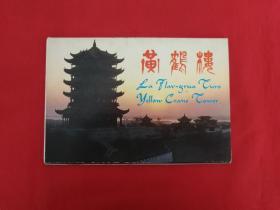 黄鹤楼(明信片,全10枚,中国世界语出版社1988年1版3印)