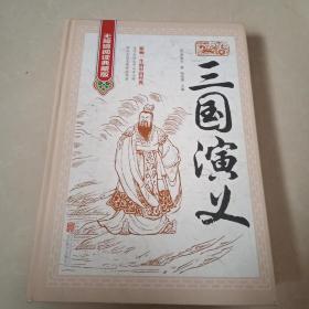 无障碍阅读典藏版.三国演义