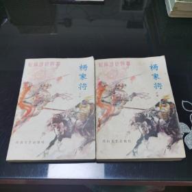老版 新编传统评书 杨家将(上下)全二册