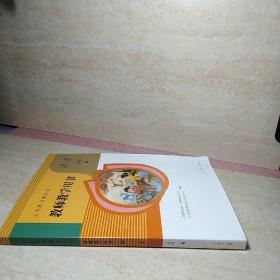 义务教育教科书 教师教学用书   语文  二年级  上  【 带 两张 光盘  16开   整洁干净】