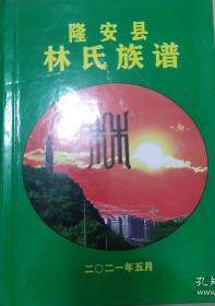 隆安县林氏族谱