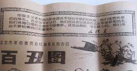 北京市革命委员会 红画军总部合印  百丑图  4开 宣传画