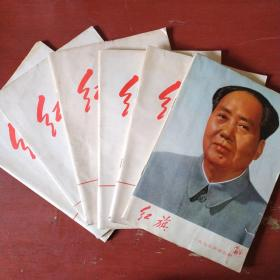 《红旗》1975年 第4.5.6.9.11.12期 六册合售 红旗杂志编辑委员会 私藏 书品如图