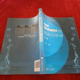 流体力学(Ⅰ第2版高等学校教材)