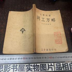 大学用书---河工方略(民国35年上海一版)
