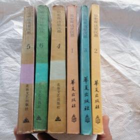历史在这里沉思 (1966-1976年纪实)【全六册合售】