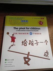 给孩子一个支点:让孩子快乐成长的12个家庭活动