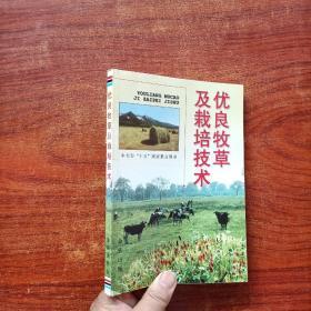 优良牧草及栽培技术
