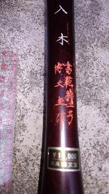 老毛笔日本  博文堂入木~特二号 书范榜书八折以下     如图。实价,无退换。仔细看图,原价15000日元,所标价,已是特价。