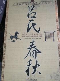 国学今读大书院:吕氏春秋