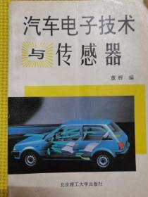 汽车电子技术与传感器