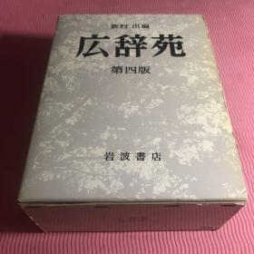 広辞苑:第四版対応