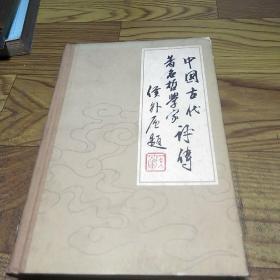 中国古代著名哲学家评传第一卷 先秦部分