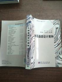 水稻基因设计育种    原版内页干净