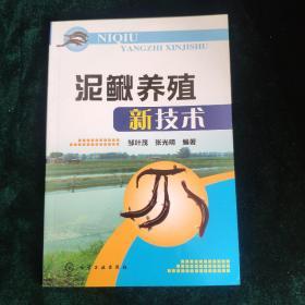 泥鳅养殖新技术