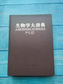 生物学大辞典(一版一印品佳印数2000)