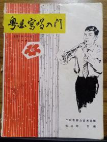 粤曲写唱入门 (下册)第二分册 粤剧牌子