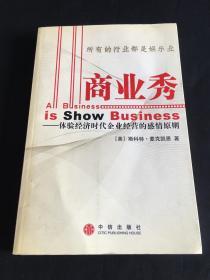 商业秀——体验经济时代企业经营的情感原则