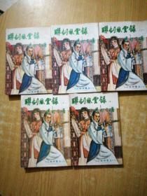 老武侠小说:联剑风云绿  (1-5册全)