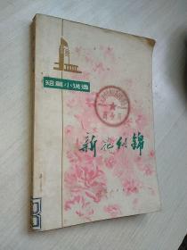 短篇小说选 新花似锦