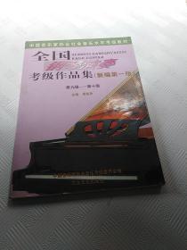 全国钢琴演奏考级作品集新编第一版(1-10级)第九级―第十级