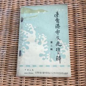 连云港市文史资料(第二辑)