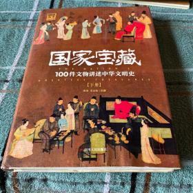 国家宝藏:100件文物讲述中华文明史(只有下册)