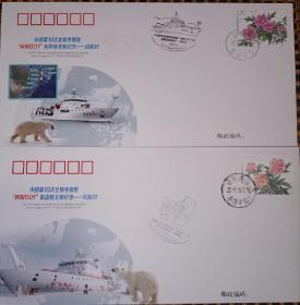 中国第10次北极考察向阳红01船首航北极纪念 启航封 如图所示 特殊商品售出后不退不换