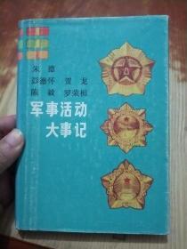 朱德 彭德怀 贺龙 陈毅 罗荣桓军事活动大事记
