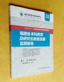 福建省本科教育及研究生教育发展监测报告