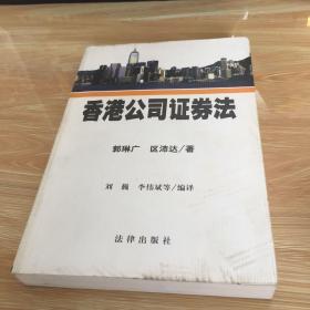 香港公司证券法