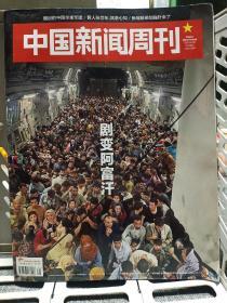 中国新闻周刊 2021  31  主题:巨变阿富汗!
