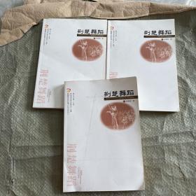 荆楚文化丛书·艺文系列:荆楚舞蹈