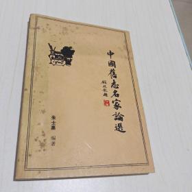 中国旧志名家论选