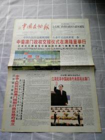 中国文物报1999年12月22日(4开4版)澳门回归祖国报纸
