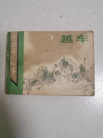 连环画   越车(中国寓言故事)第二集