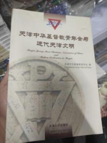 天津中华基督教青年会与近代天津文明