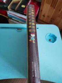 史高治的光辉岁月70周年纪念典藏