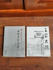 王家大院·资寿寺楹联匾额集萃+画说王家大院【两册合售】