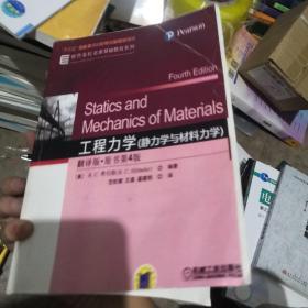 工程力学(静力学与材料力学)(翻译版·原书第4版)