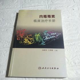 肉毒毒素临床治疗手册